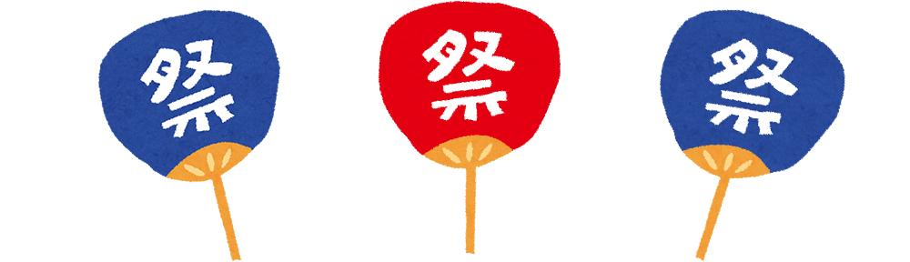 Matsuri fans