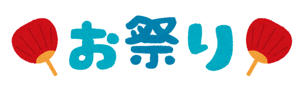 Omatsuri banner