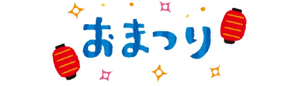 Omatsuri Hiragana banner