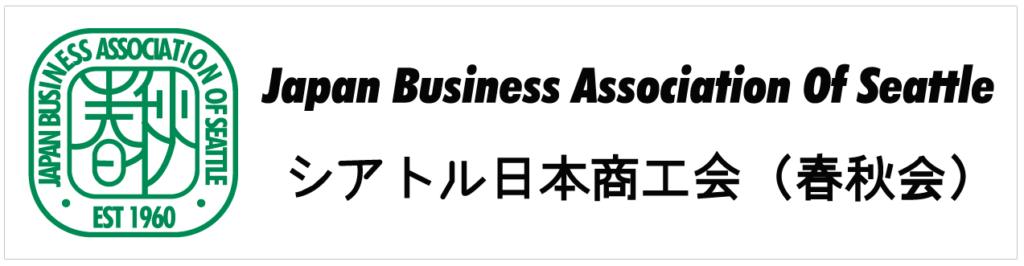 Japan Business Association of Seattle logo