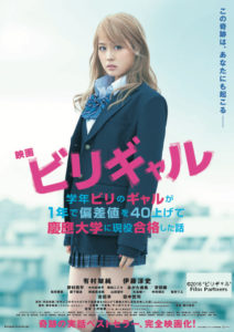 flying colors poster jp